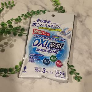 100均で買える「オキシウォッシュ」に便利な個包装タイプが登場!実際に使ってみました!