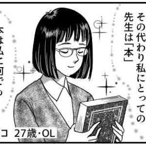 本はあなたの強い味方!【脳科学者に聞いた!vol.117】