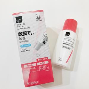 【マツキヨ】「ヒルメナイドローション」が乾燥肌の強い味方だと話題に!実際に使ってみたところ…