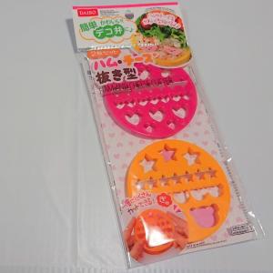 【ダイソー】お弁当作りお助けグッズ「ハム・チーズ抜き型2枚セット」が使える!