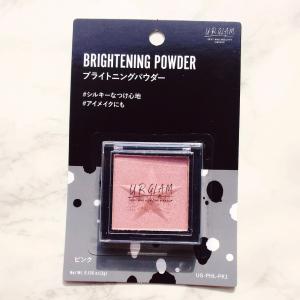 【ダイソー】URGLAM新作「ブライトニングパウダー」が100円とは思えないツヤ感で綺麗すぎる
