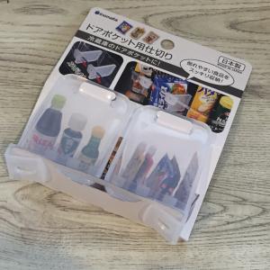 【ダイソー】冷蔵庫用の「ドアポケット用仕切り」が冷蔵庫外でも大活躍!