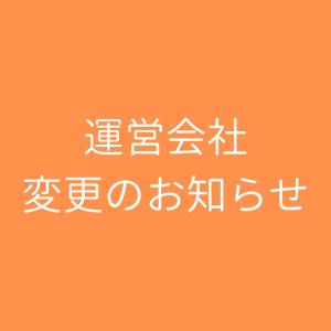 「saitaPULS(サイタプラス)」運営会社変更のお知らせ