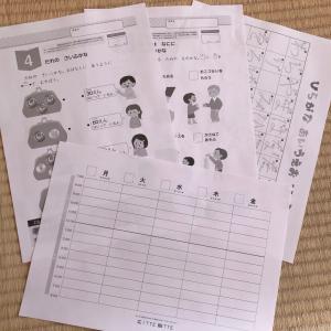 【自宅学習】幼児~中学生まで無料で使えるスケジュールシートと教材プリントが便利♪