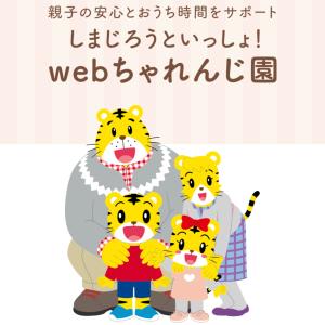 【しまじろうwebちゃれんじ園】ログイン不要!無料コンテンツで親子で遊ぼう