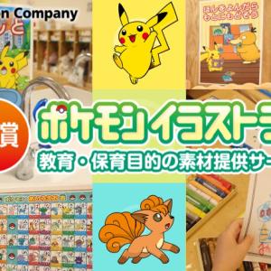 【期間限定】「ポケモンイラストラボ」が小学生以下の子がいる家庭へ無料配布!