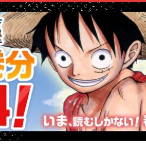 【2020春休み】大人気漫画「ONE PIECE」が4月5日まで無料公開!!