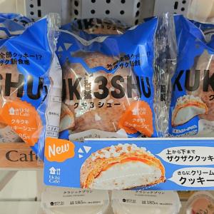 【ローソン】「クキクキクッキーシュー」は新食感を楽しめるシュースイーツ♡