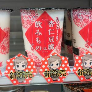 【ファミマ】史上最強の「飲む杏仁」がさらにとろ~り食感に!数量限定で販売中!