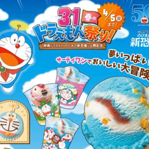 【期間限定】サーティワン×ドラえもんコラボ!ドラえもんモチーフのアイスも「どら焼きアイス」も!