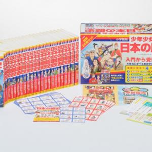【2020春休み】あの学習まんがの金字塔『日本の歴史』がシリーズ全巻無料公開!