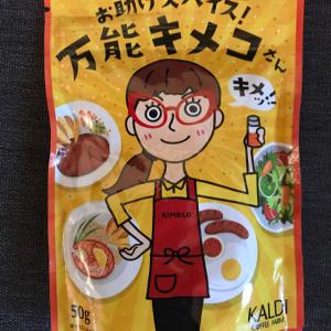 【カルディ】料理の味付けに困ったらときの救世主!「お助けスパイス万能キメ子さん」がとても便利!