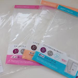 【ダイソー】「30穴クリアポケット」を使えば自分好みの「ファイル」が作れちゃう!