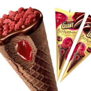 【グリコ】「ジャイアントコーン」に大人のショコラベリー味が期間限定発売
