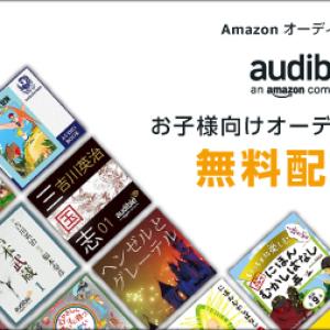 【期間限定】AmazonAudibleが絵本・児童書・小説を無料配信!会員登録、ログイン不要
