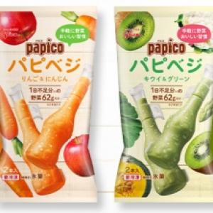 1袋で1日の不足分の野菜が摂れる!パピコ「パピベジ」があれば子どもを叱らずにすむかも