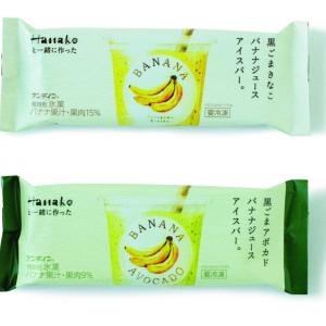 【ファミマ限定】雑誌『Hanako』監修の「バナナジュースアイスバー」が数量限定で販売開始!