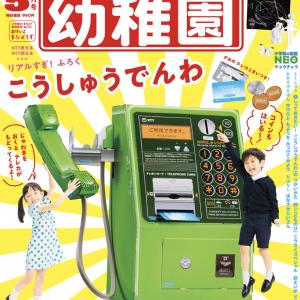 『幼稚園5月号』の付録は本物そっくりの「公衆電話」!電話ごっこしながら防災学習しよう♪