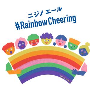 「ニジノエールRainbow Cheering」-にじで世界にエールをおくろう!-