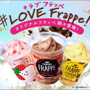 【ファミリーマート】フラッペが今年も販売開始!ラインアップは6種類で新味も充実!