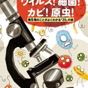 ウイルスについて知ろう、学ぼう!子どもが風邪やウイルスについて分かりやすく学べる絵本3選