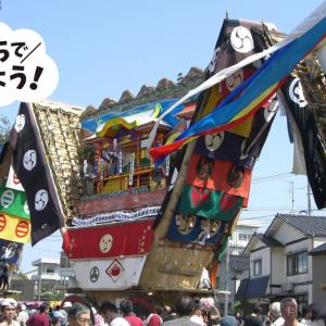 コロナで中止の石川県七尾市の「青柏祭」!ならば今年はオンラインで楽しむ#おうちで祭しよう!