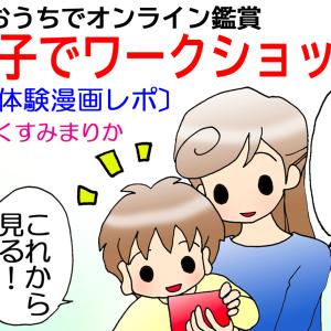 【漫画レポ】お家でオンライン鑑賞!親子ワークショップ体験!