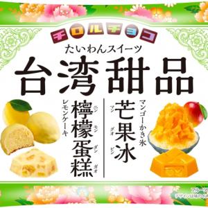 大人気のチロルチョコ 「台湾スイーツ」第二弾はマンゴーかき氷&レモンケーキ!今回の再現度はいかほど?