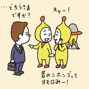 今こそ絶好のチャンス!親子で一緒に日本語で遊ぼう! #すばらしき日本語
