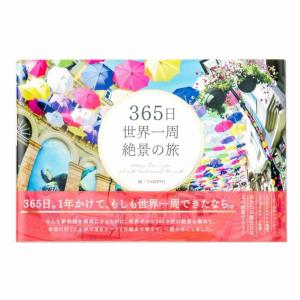 絶景で癒されたい!世界や日本の景色が楽しめる本3選