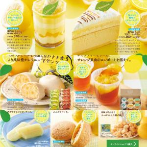 【シャトレーゼ】「瀬戸内レモンフェア」開催中!甘酸っぱい瀬戸内レモンを堪能できるチャンス!