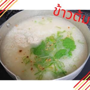 朝食で旅気分!タイのおかゆ「カオトムガイ」簡単レシピ#行ったつもりで現地ごはん