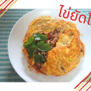 ランチにおすすめ!タイのオムレツ本格カイヤッサイの簡単レシピ#行ったつもりで現地ごはん
