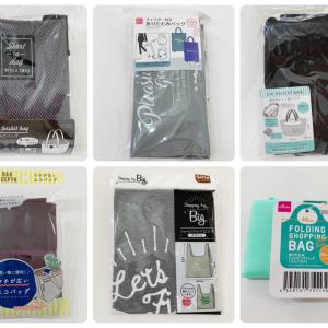 「エコバッグ」で本当に便利なのはどれ?300円以下のエコバッグ6選の利便性、機能性を比較!