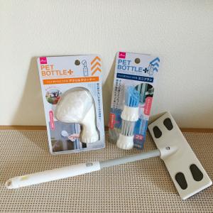窓や網戸掃除は夏にやろう!100均で買える便利グッズ3選|雑巾や重いバケツは必要なし!