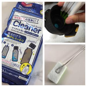 洗いにくい水筒を簡単にキレイにする100均アイテム3選!洗い残しなしの清潔な水筒で出かけよう