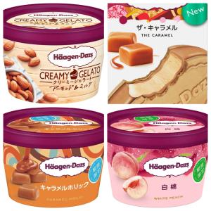 2020年上半期発売ハーゲンダッツアイスクリーム総選挙!ファンが選ぶ人気商品ランキングを発表!
