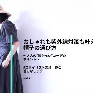 おしゃれも紫外線対策も叶える帽子の選び方 #スタイリスト高橋愛の着こなしテク|vol.7