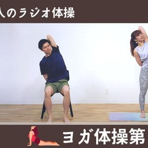 ガチガチの体がほぐれる&体幹を鍛える効果も!体が硬くてもできる3分間の「ヨガ体操」動画