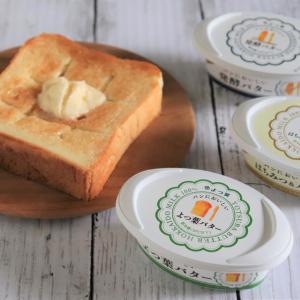 よつ葉乳業の広報担当者に聞く!パンがもっとおいしくなる「パンにおいしいバター」シリーズの楽しみ方