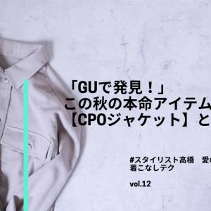 「GUで発見!」この秋の本命アイテム【CPOジャケット】とは#スタイリスト高橋 愛の着こなしテクvol.12