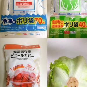 【ダイソー】の保存袋3選|野菜をまとめ買いしたときの必需品とは