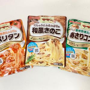 【料理の裏ワザ】超簡単!パスタソースで作る「炊き込みご飯」が絶品!きのこ、あさり、ナポリタンの3種を食べ比べ