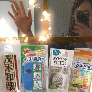 【徹底比較】浴室の鏡の頑固なウロコ汚れ(水垢)がピカピカになるのはどれ!? 4アイテムで実際に試してみた