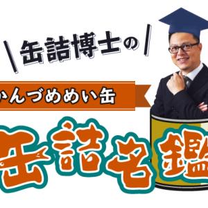 缶詰博士が選んだ!【カルディ】で買えるオススメ缶詰5選 #缶詰名缶(鑑)