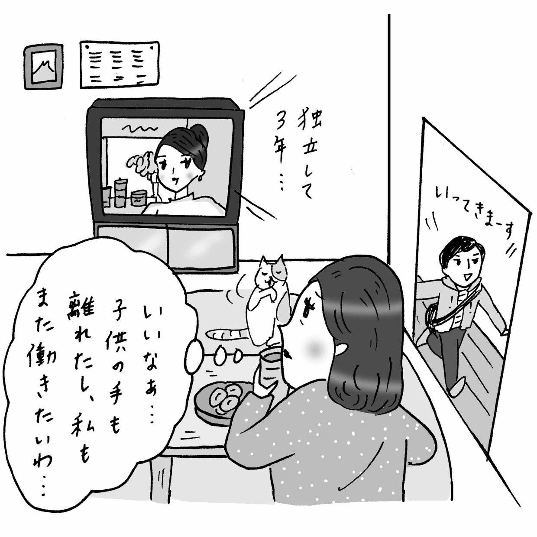 小田桐あさぎさん人生相談