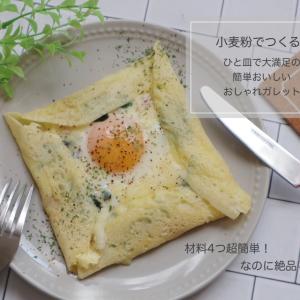 【ブランチに♡】そば粉なしでOK!小麦粉で作る簡単ガレットはいかが?カリカリの生地とトロッと卵がたまらない