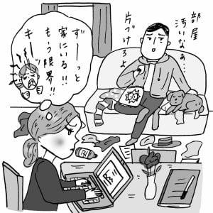 「テレワークで夫がずっと家に居て文句を言い、とにかく苦痛です」#小田桐あさぎのアラフォー人生お悩み相談