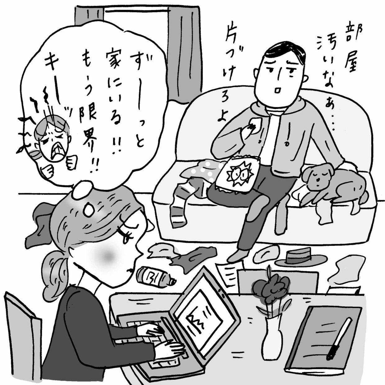 小田桐あさぎ 人生相談 夫が家にいてつらい