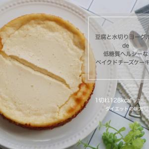 ダイエット中でも罪悪感なし!豆腐とヨーグルトで作る「低糖質ベイクドチーズケーキ」が美味でカンタン!